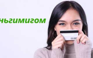 Деньги Мигом: регистрация личного кабинета, вход, восстановление пароля