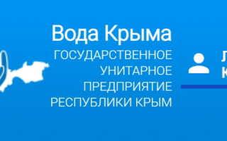 Инструкция по использования личного кабинета ГУП РК «Вода Крыма»