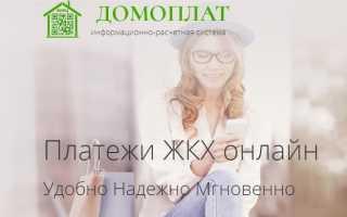 Домоплат ру: регистрация личного кабинета, вход, возможности ЛК