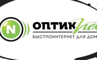 Личный кабинет Оптикнет.ру: вход в профиль, возможности аккаунта