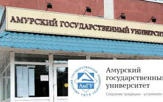 Создание личного кабинета на сайте АмГУ