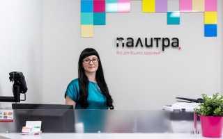Личный кабинет Палитра: авторизация на сайте, преимущества медицинского центра