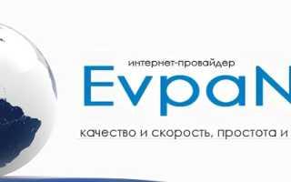 Евпанет: оплата услуг интернет-провайдера, вход в личный кабинет