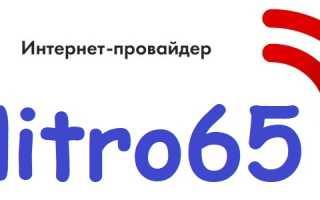 Nitro65: помощь при регистрации и авторизации