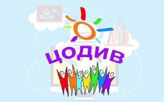 Виртуальная школа ЦОДИВ – регистрация и вход в личный кабинет