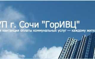 ГорИВЦ: регистрация и возможности личного кабинета