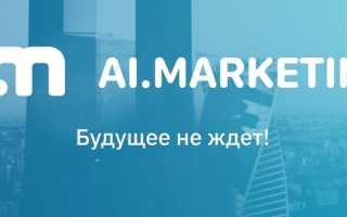 AI.Marketin: регистрация и вход в личный кабинет
