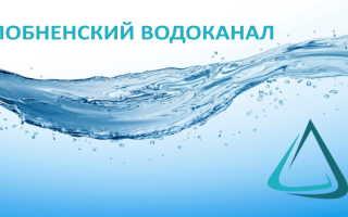 Поэтапная регистрация личного кабинета на официальном сайте Лобненского водоканала
