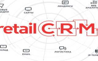Вход в личный кабинет RetailCRM: преимущества аккаунта, правила регистрации