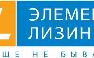 Элемент Лизинг: регистрация и возможности личного кабинета