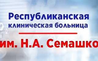 Личный кабинет на сайте rkbsemashko.ru: инструкция для авторизации, преимущества больницы