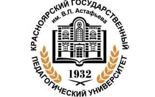 КГПУ им. В. П. Астафьева: регистрация и возможности личного кабинета