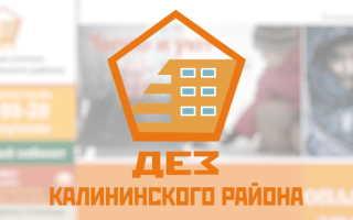 Личный кабинет ДЕЗ: регистрация, авторизация и использование удаленного сервиса