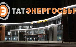 Личный кабинет АО «Татэнергосбыт»: инструкция по регистрации