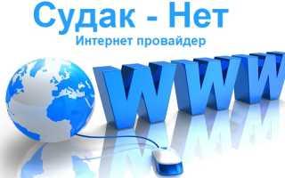 Регистрация и вход в личный кабинет Судак-Нет