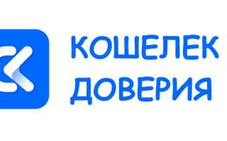 Правила регистрации и входа в личный кабинет «Кошелек Доверия»