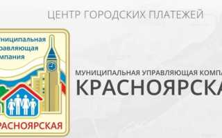 МУК Красноярская вход в личный кабинет