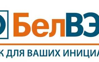 Система интернет-банкинга БелВЭБ – регистрация, вход в личный кабинет