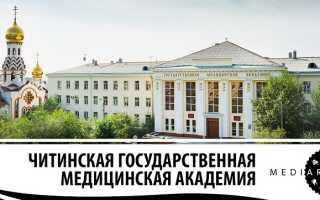 ЧГМА: регистрация и возможности личного кабинета