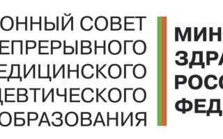 Совет НМО: регистрация и возможности личного кабинета