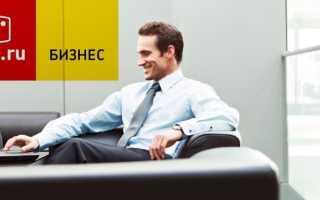Регистрация и вход в личный кабинет Дом.ру Бизнес