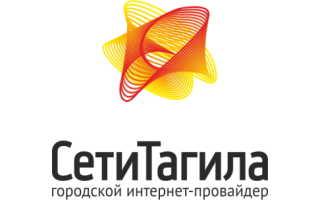 Функциональность и правила использования личного кабинета «Сети Тагила»