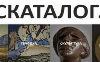 Личный кабинет каталога музейного фонда РФ: регистрация и вход