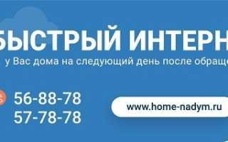 Интерсервис Надым – использование личного кабинета