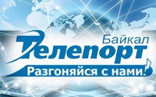 Личный кабинет Байкал Телепорт: регистрация, авторизация и управление услугами провайдера