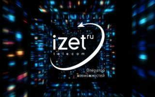 Личный кабинет IZET: регистрация, авторизация и функционал ЛК провайдера