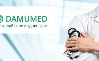 «Damumed»: онлайн-работа в личном кабинете