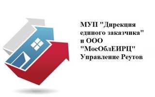 Reutov: прием показаний через личный кабинет