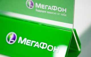 Регистрация и вход в личный кабинет Мегафон