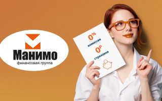 МФО Manimo: как зарегистрировать и войти в личный кабинет