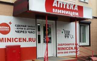 Регистрация личного кабинета в аптеке Миницен