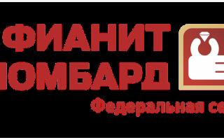 Личный кабинет заемщика «Фианит-Ломбард» – регистрация, вход, восстановление доступа