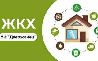 УК «Дзержинец» – регистрация учетной записи и вход в личный кабинет