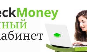 CheckMoney – как зарегистрировать личный кабинет для получения микрозайма