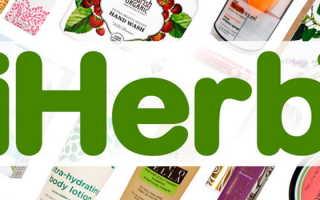 Личный кабинет iHerb: регистрация, авторизация и использование