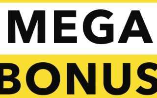Мегабонус: регистрация личного кабинета, авторизация, возможности ЛК