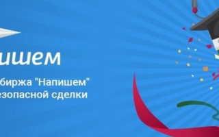 Личный кабинет Напишем.ру: инструкция по регистрации, преимущества сайта