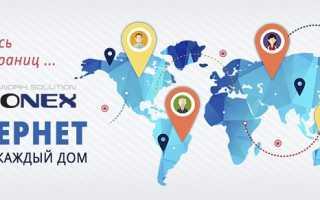 Интронекс – регистрация и вход в личный кабинет
