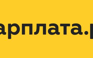 Зарплата.ру – регистрация и использование личного кабинета