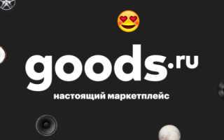 Вход в личный кабинет интернет-магазина Goods.ru