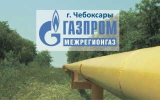 Войти в личный кабинет компании ООО «Газпром межрегионгаз Чебоксары»