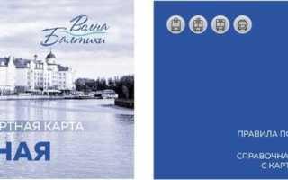 Личный кабинет Волна Балтики: регистрация, авторизация и функции
