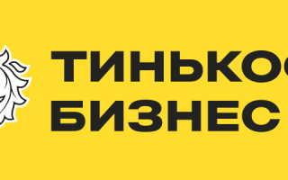 Тинькофф Бизнес банк: регистрация предпринимателей в личном кабинете