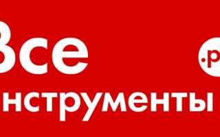 Интернет-магазин ВсеИнструменты.ру – регистрация покупателя, вход в личный кабинет