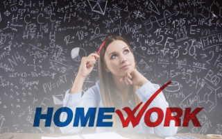 HomeWork (ХоумВорк) – регистрация и вход в личный кабинет
