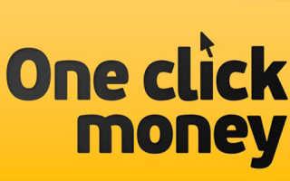 Как оформить кредит в личном кабинете на сайте OneClickMoney